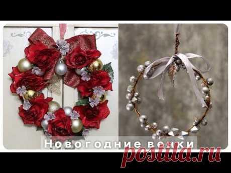 НОВОГОДНИЕ ВЕНКИ: цветочный из фикс прайса и проволочный супер-простой - YouTube