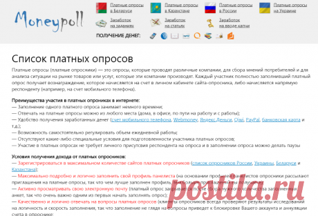 Список платных опросов. Платные опросники России, Украины, Беларуси и Казахстана