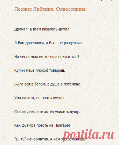 Леонид Либкинд. Одностишия.. Страница 1