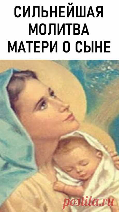 Сильнейшая Молитва Матери О Сыне. Возможность для каждой матери защитить своего ребёнка!