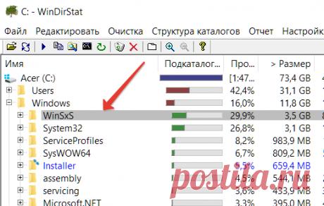Секретный способ очистить 1-2 Гб свободного места в Windows 10 за 5 минут