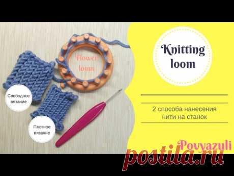 2 способа вязания на станке flower loom (цветочный лум), knitting loom