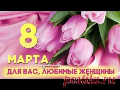 С праздником 8 марта, Любимые Женщины! Красивые песни и поздравления к 8 марта!