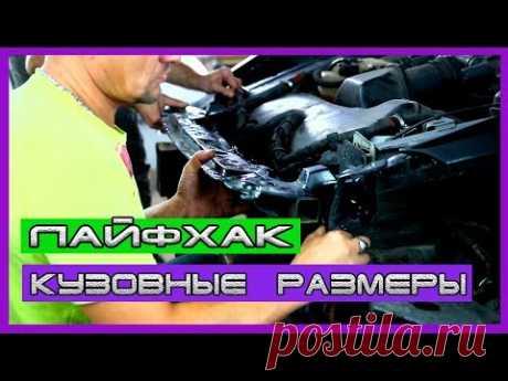 ЛАЙФХАК для регулировки зазоров, при кузовном ремонте