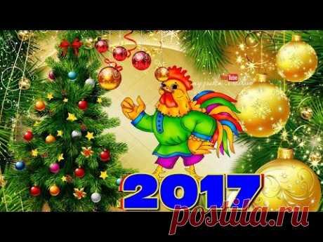 Самое красивое поздравление с Новым 2017 годом!!!