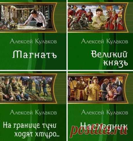 Книга: военный советник (си) кулаков алексей иванович литвек.