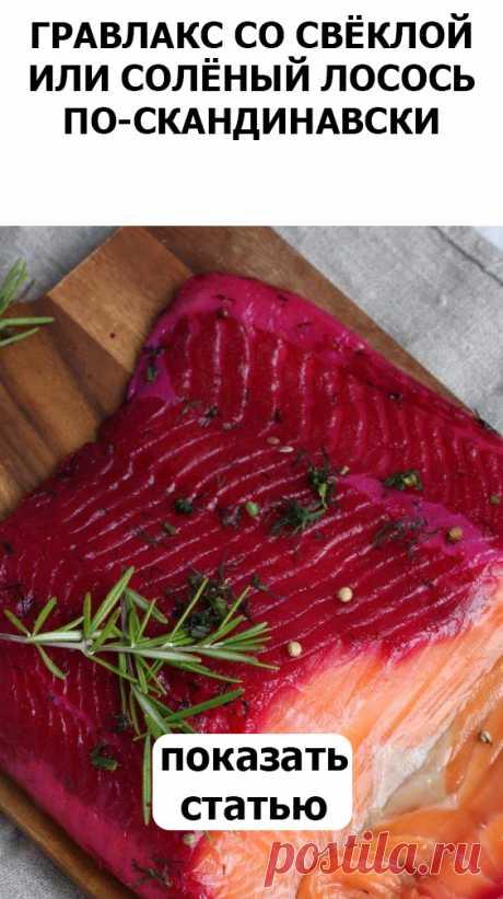 СМОТРИТЕ Гравлакс со свёклой или солёный лосось по-скандинавски