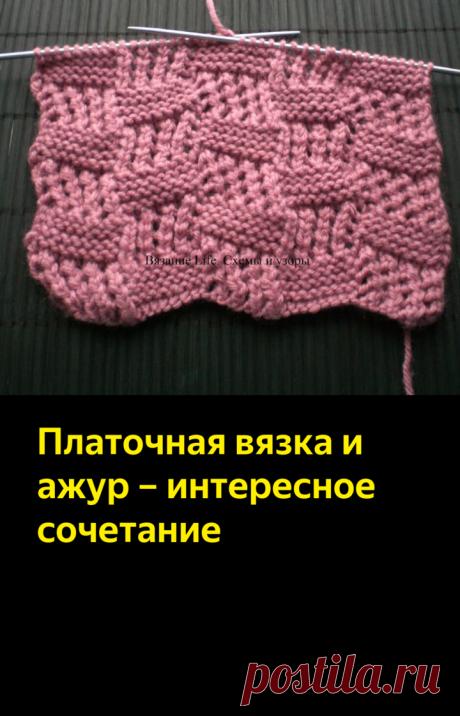 Платочная вязка и ажур – интересное сочетание | Вязание life. Схемы и узоры | Яндекс Дзен