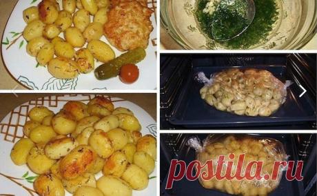 Картофель к праздничному столу — быстро вкусно красиво    Моя мама всегда только так готовит привычный картофель!          Ингредиенты:— 1 кг картофеля (средний)— 2-3 зубка чеснока— 3 ст. ложки растительного масла— зелень (укроп, петрушка)— приправа для к…