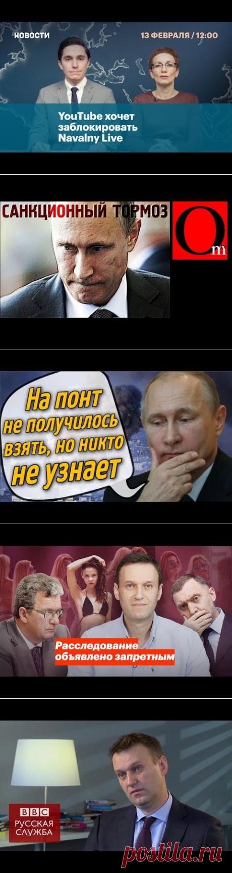 (3) YouTube хочет заблокировать Navalny Live - YouTube