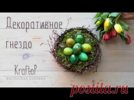 DIY Пасхальное гнездо,  пасхальный декор своими руками / Easter decor, Easter nest - YouTube