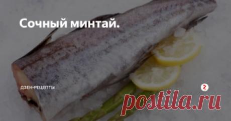 Сочный минтай. Минтай считается особым продуктом, так как готовится он, с одной стороны, достаточно легко, а с другой стороны, в процессе готовки мякоть этой рыбы может стать достаточно жесткой, почти «резиновой». Именно поэтому, многие кулинары стараются готовить минтай с какими-то компонентами, которые придадут этой рыбе необходимую мягкость и сочность. Так, к примеру, замечательное и очень сочное блюдо можно