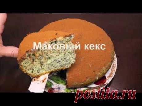 Маковый кекс - YouTube