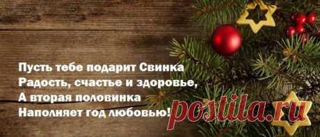 Короткие поздравления с Новым годом 2019 в стихах и прозе Короткие поздравления с Новым годом 2019 в стихах и прозе. Для смс и социальных сетей. Новогодние пожелания для детей, коллег по работе, семьи.