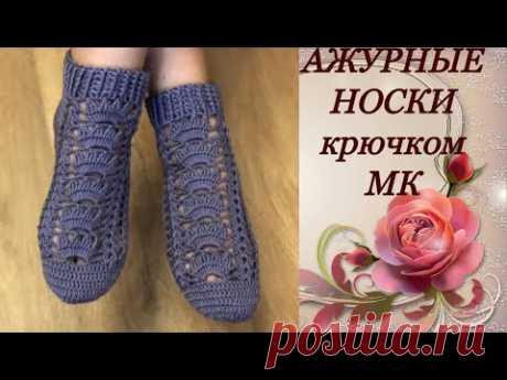 МК.Ажурные носки крючком.MK.Fishnet crochet socks.