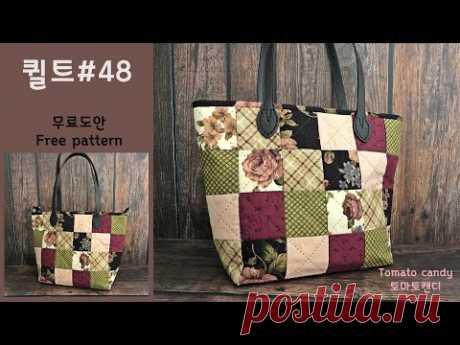 퀼트#48 48조각 가방(shoulder bag)#퀼트가방만들기