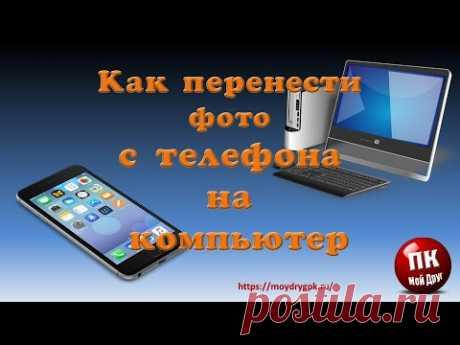 💥Как быстро перенести фото с телефона на компьютер💥