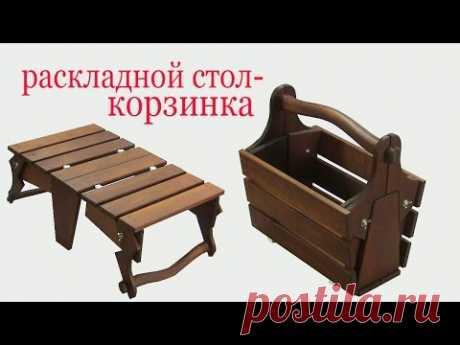 Раскладной стол-корзинка из дерева - YouTube