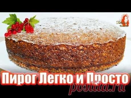 Быстрый Пирог к Чаю / Чем проще тем Вкуснее, восхищаюсь каждый раз!