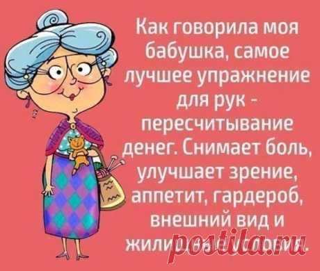 А бабушка права