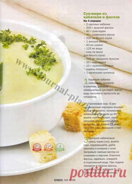 Суп-пюре из кабачков и фасоли