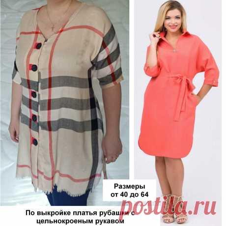 """Сшила """"Платье рубашку с цельнокроеным рукавом"""" - Мне нравится   Шьем с Верой Ольховской   Яндекс Дзен"""