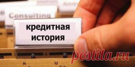 Что делать, с плохой кредитной историей и не дают кредит какие банки наиболее лояльны Нечто новое Свердловской области
