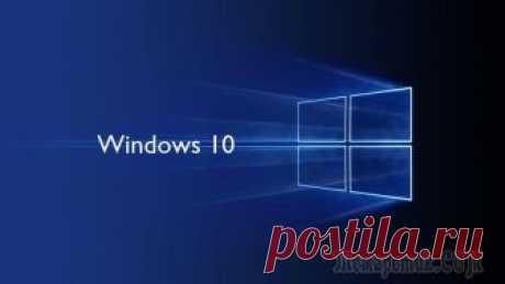 Быстрый запуск Windows 10 Быстрый запуск Windows — специальный режим запуска операционной системы, позволяющий быстрее загрузить систему, чем при обычном запуске. Данная функция встроена в операционную систему Windows 10, она ...