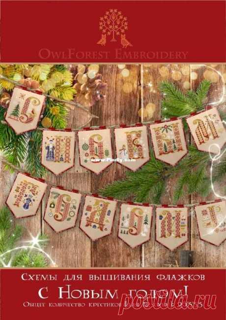 OwlForest Embroidery 0037-CIS-E - Новогодние вымпелы с русскими буквами. Вышивка крестом. Коммуникация / загрузка (Не могу опубликовать только в новой теме)