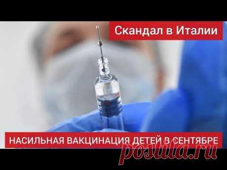 Корона вирус Италия:  принудительная вакцинация детей в сентябре 2020!