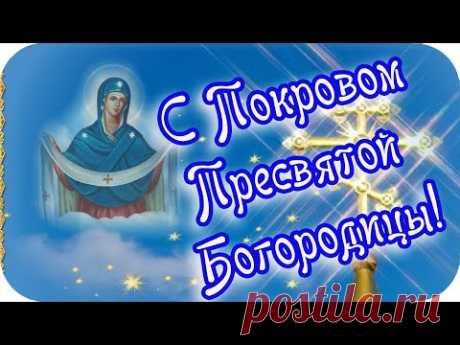 Доброе утро! 🌸Мое поздравление с Покровом Пресвятой Богородицы🌸Good morning!🌸