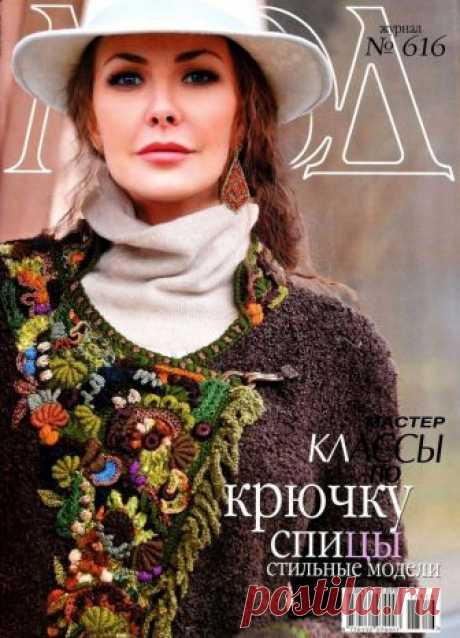 Журнал МОД №616 Мастер-классы по крючку Спицы Стильные модели