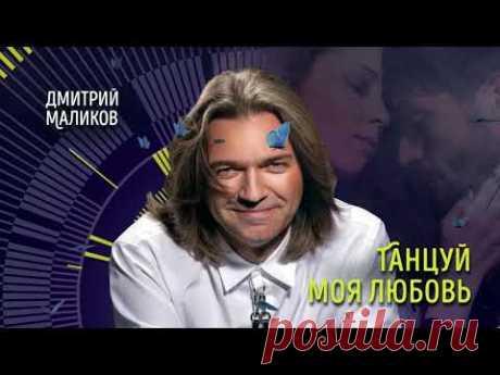 Дмитрий Маликов - Танцуй моя любовь (2019) скачать бесплатно