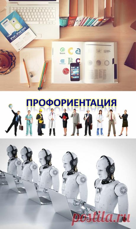 Астрология и профориентация. | Практическая Астрология | Яндекс Дзен