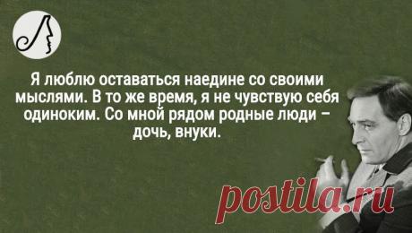 Искренние цитаты Вячеслава Тихонова про возраст, одиночество и людей   Личности   Яндекс Дзен