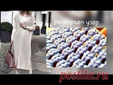 Один из вариантов узора для жилета из инстаграма 🧚🏽♀️ knitting pattern.