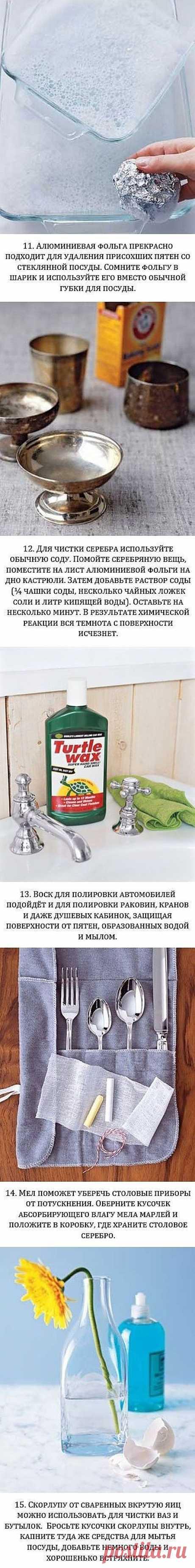 Полезные бытовые советы. Маленькие хитрости для чистоты в доме.