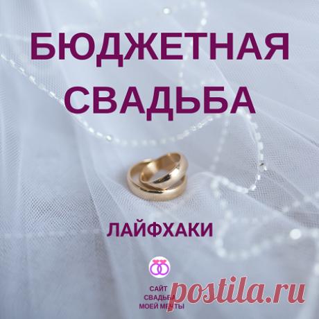 Бюджетная свадьба: 7 лайфхаков - Свадьба моей мечты Как сократить расходы на свадьбу и уложиться в бюджет — советы и лайфхаки от сайта Свадьба моей мечты