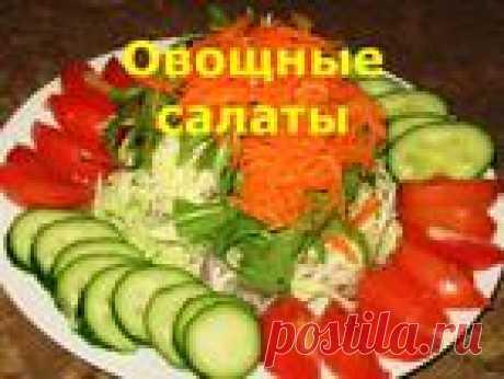Vegetable salads - 1