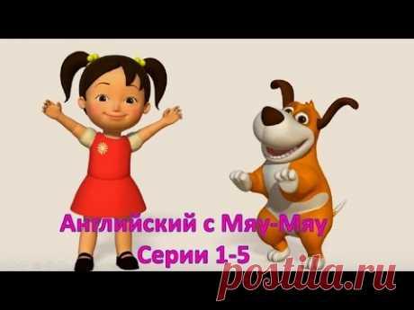 Английский язык для малышей. Обучающий мультфильм. Сборник серий - 1- 5.