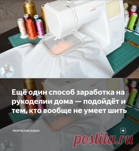 Ещё один способ заработка на рукоделии дома — подойдёт и тем, кто вообще не умеет шить | Творческие будни | Яндекс Дзен