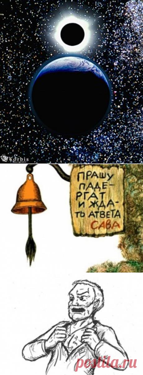 Значения разных слов и выражений - Страница 2 - Космическая Этика