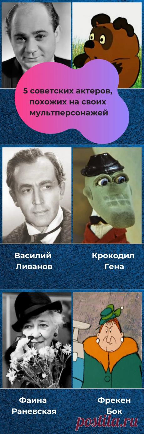 5 советских актеров, похожих на своих мультперсонажей | Истории о людях | Яндекс Дзен