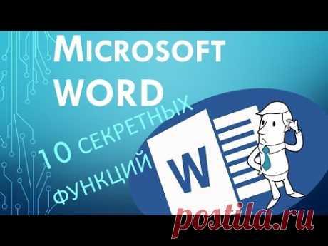 10 секретных Функций Microsoft Word о которых вы не знали!