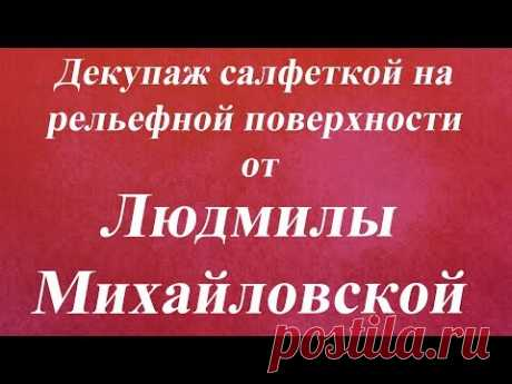 Декупаж салфеткой на рельефной поверхности Университет Декупажа Людмила Михайловская