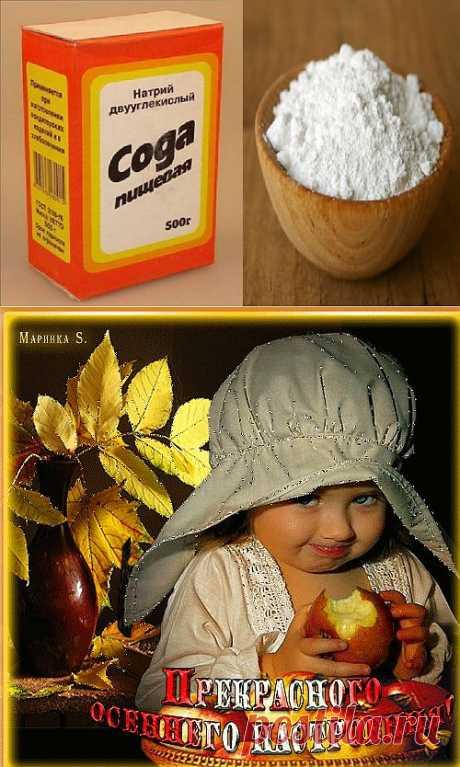 Всем быстренько на кухню, за содой!)))