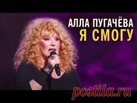 Алла Пугачёва - Я смогу