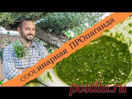 Salsa verde recipe, Зеленый соус, Очень простой и очень вкусный соус к мясу, соус к рыбе