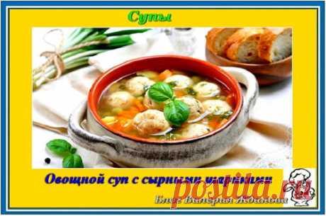 Овощной суп с сырными шариками – Блог Валерия Жданова