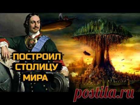 Кто построил Столицу Мира? Санкт-Петербург!